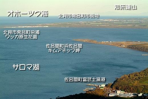 サロマ湖 サロマ湖展望台 佐呂間町