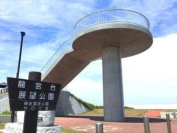 夏のサロマ湖 湧別町三里浜龍宮台キャンプ場