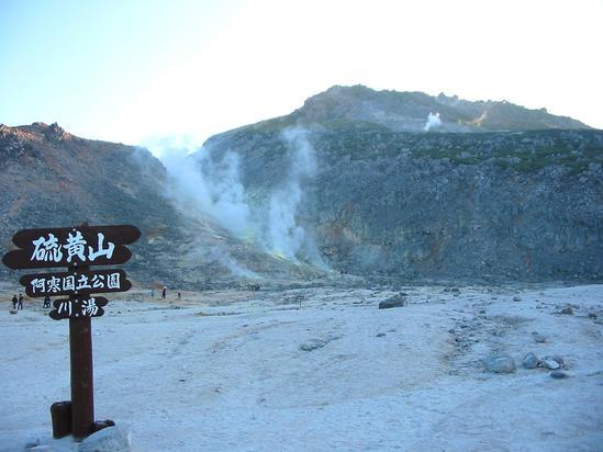 川湯温泉の源泉「硫黄山」