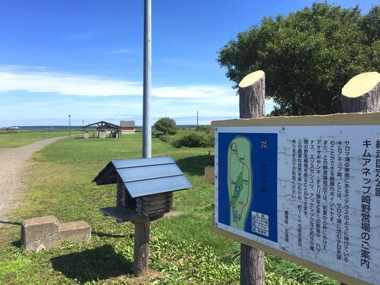 サロマ湖 キムアネップ岬 キャンプ場 佐呂間町浜佐呂間