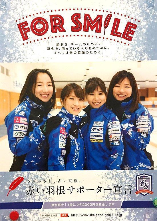 「ロコ・ソラーレ」赤い羽根募金 FOR SMILE