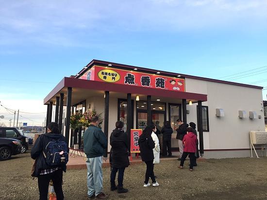 点香苑(てんこうえん) 移転オープン 美幌町 2020年12月10日