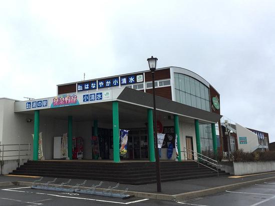 道の駅 はなやか 小清水町