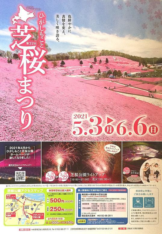 芝桜公園 芝桜まつり 2021年5月3日~6月6日 大空町東藻琴(ひがしもこと)