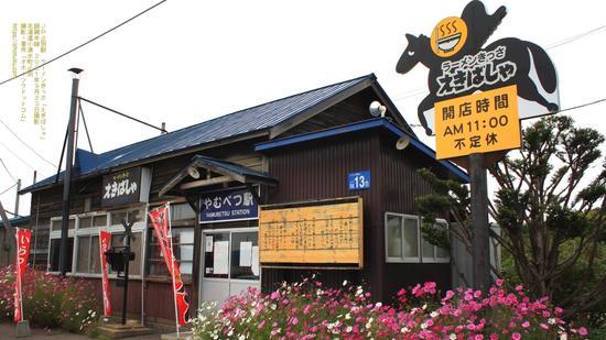JR止別駅 釧網本線 北海道小清水町止別