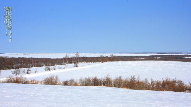 雪原から望む結氷したサロマ湖と流氷 PC壁紙 北海道佐呂間町浜佐呂間