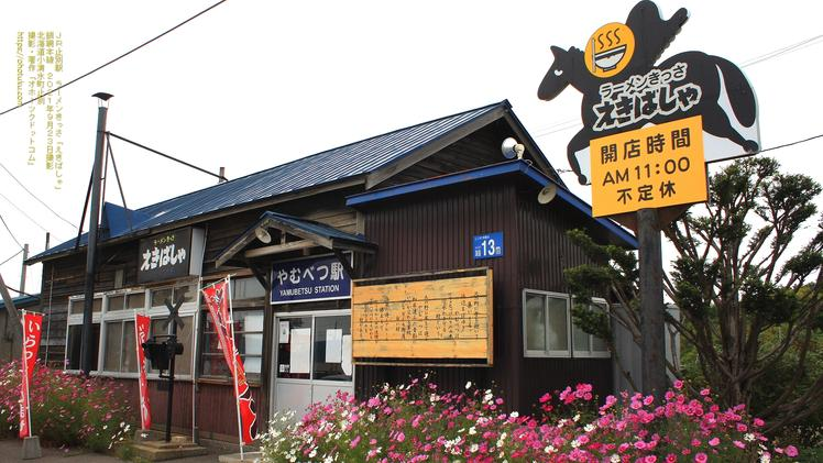 JR止別駅 ラーメンきっさ「えきばしゃ」 PC壁紙 北海道小清水町止別 オホーツクドッコム