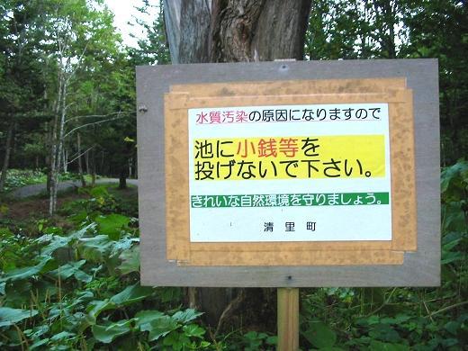 神の子池注意事項