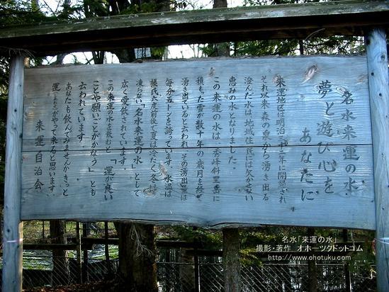 「来運の水」運が来る水 来運神社「運が良いことや願い事がかなう」斜里岳の麓 斜里町字来運