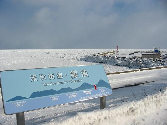 流氷 国道244号線沿い